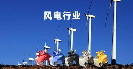 风电设备制造商专用液压扳手