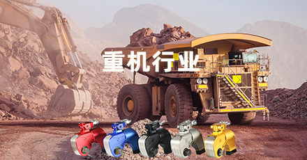 重型机械专用液压扭矩扳手