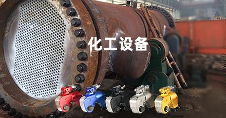 石油、天然气管道安装专用液压扳手