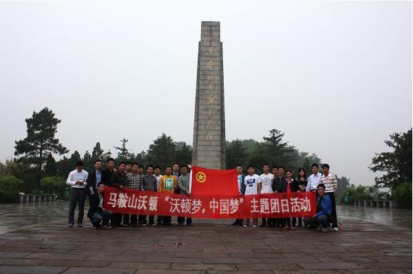 """五.四青年节,沃顿青年履行""""沃顿梦,中国梦"""""""