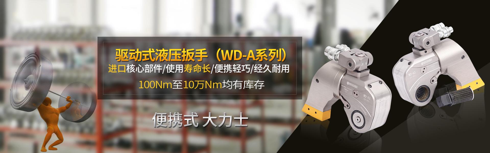 沃顿驱动液压扳手采用进口核心部件