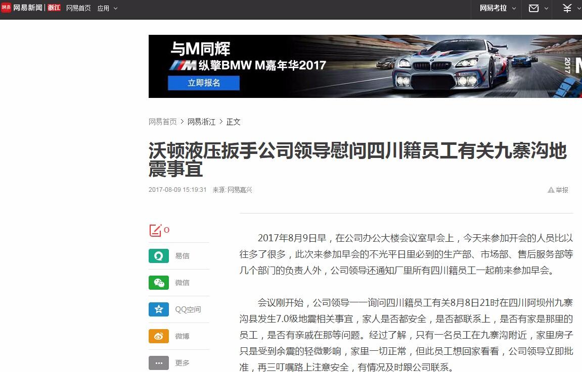 【网易新闻】:沃顿液压扳手公司领导慰问四川籍员工有关九寨沟地震事宜