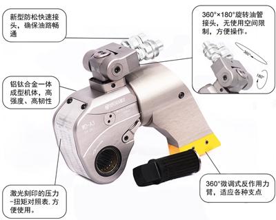 风电塔筒螺栓检修工具—液压扳手特点