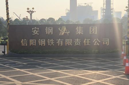 雷电竞网页机械前往信阳钢铁厂完成选型