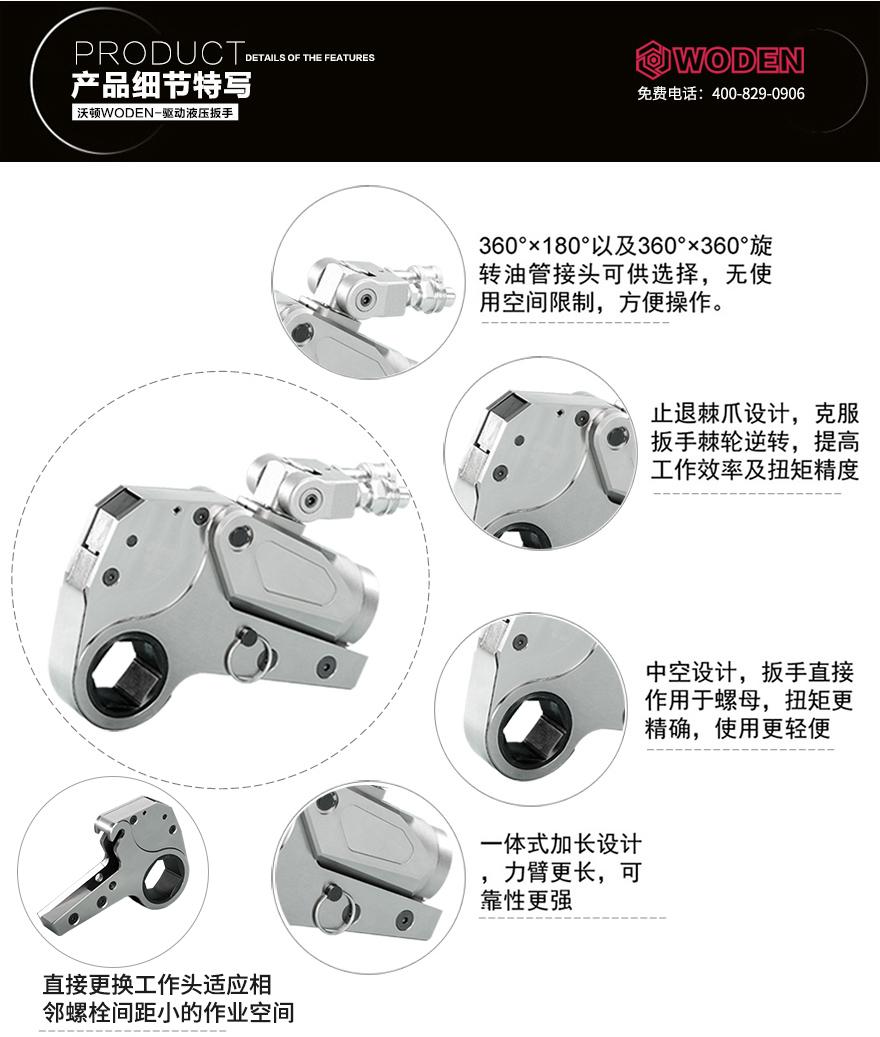 沃顿中空式液压扭矩扳手产品特点。