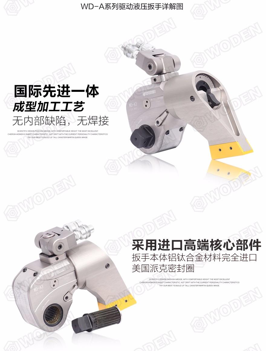 沃顿液压扳手核心部件均采用进口,产品质量有保障。