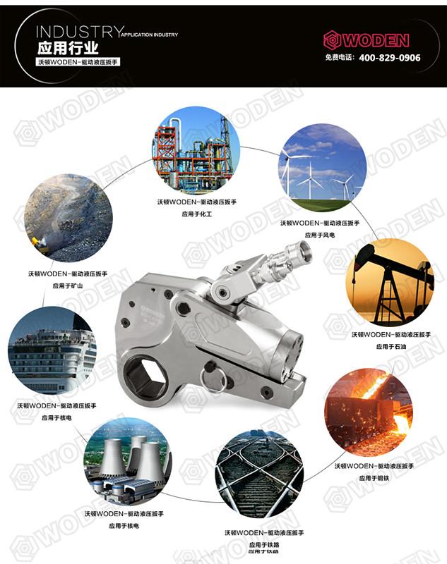 沃顿中空液压扳手应用行业广泛。