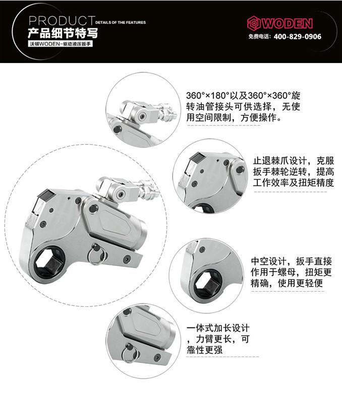 沃顿中空式液压扳手产品详情。