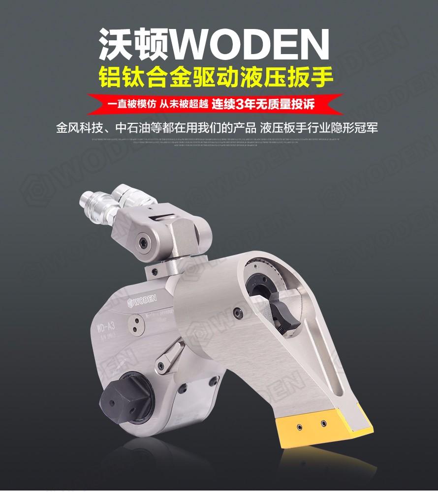 沃顿液压扳手产品质量有保障。