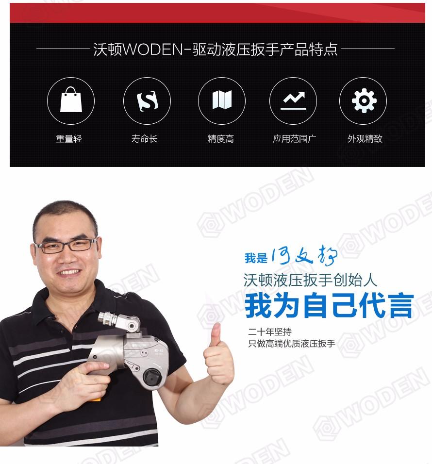 沃顿液压扳手,二十年专注高端品质液压扳手。
