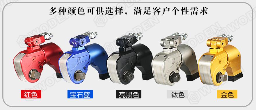 WD-A驱动液压扳手扭矩扳手颜色可以定制