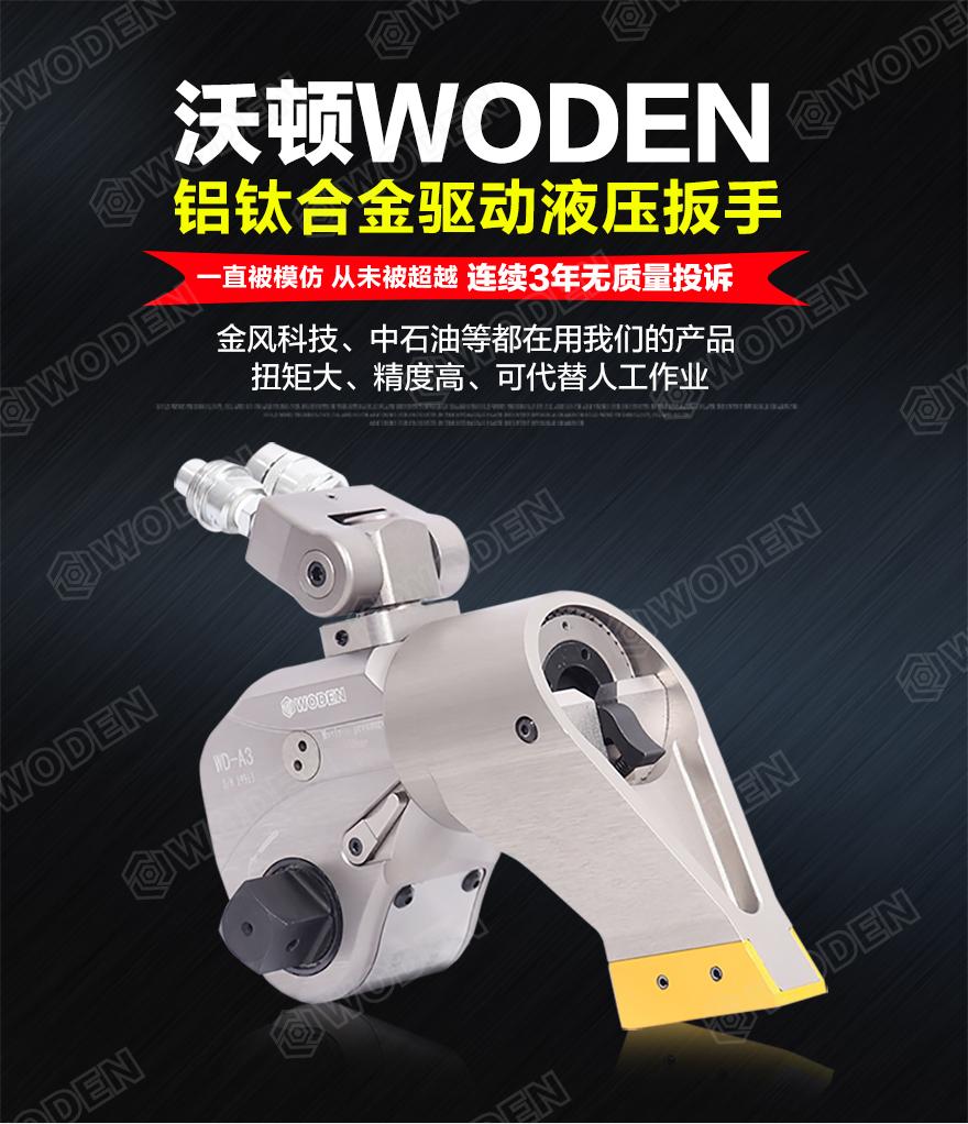 WD-A驱动液压扳手扭矩扳手
