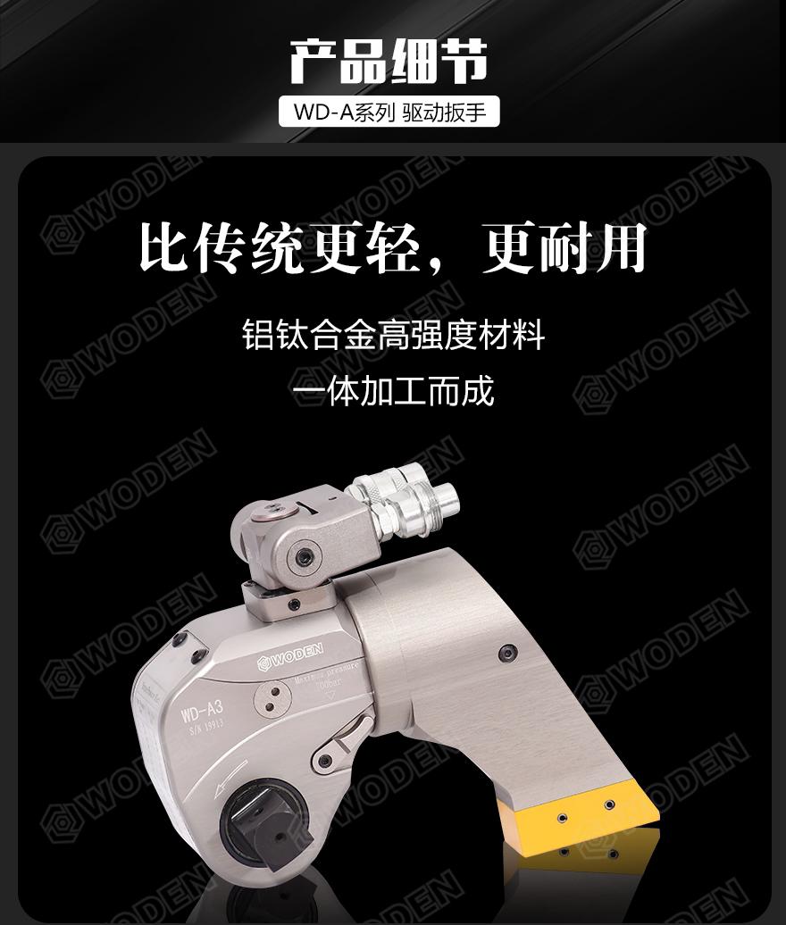 WD-A驱动液压扳手扭矩扳手铝钛合金一体加工成型
