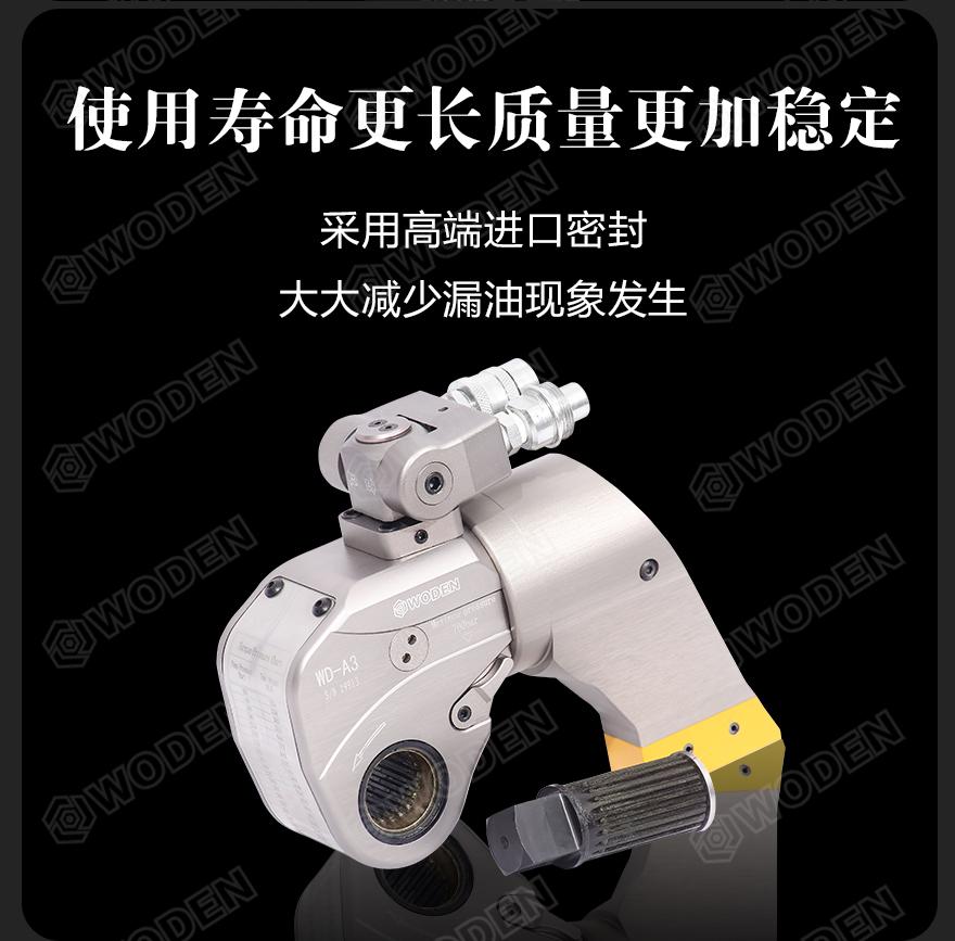 WD-A驱动液压扳手扭矩扳手人性化反力臂设计
