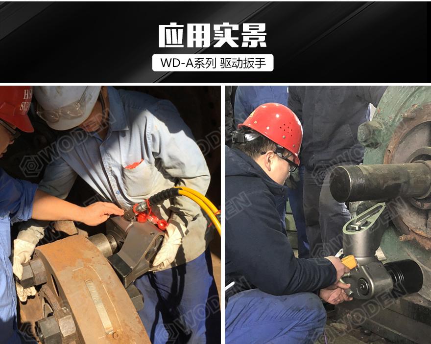WD-A驱动液压扳手扭矩扳手应用图片