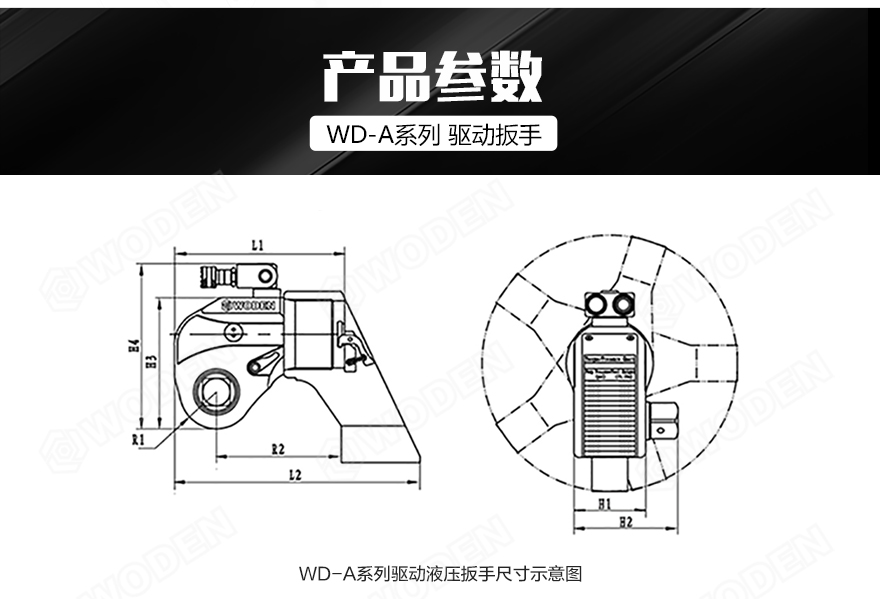 WD-A驱动液压扳手扭矩扳手示意图