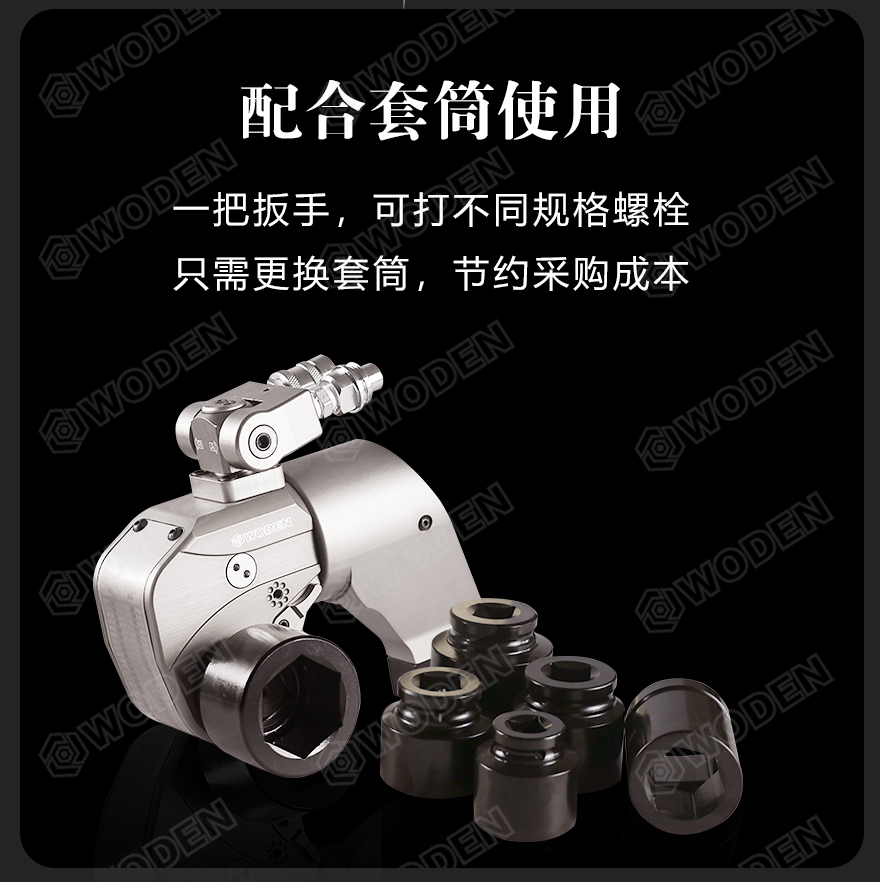 WD-A驱动液压扳手扭矩扳手配合套筒使用,节省采购成本