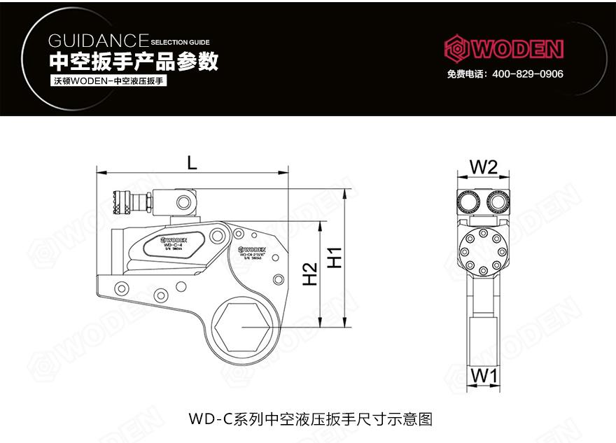 WD-C中空式液压扭矩扳手示意图