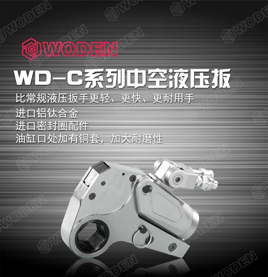 WD-C中空式液压扭矩扳手