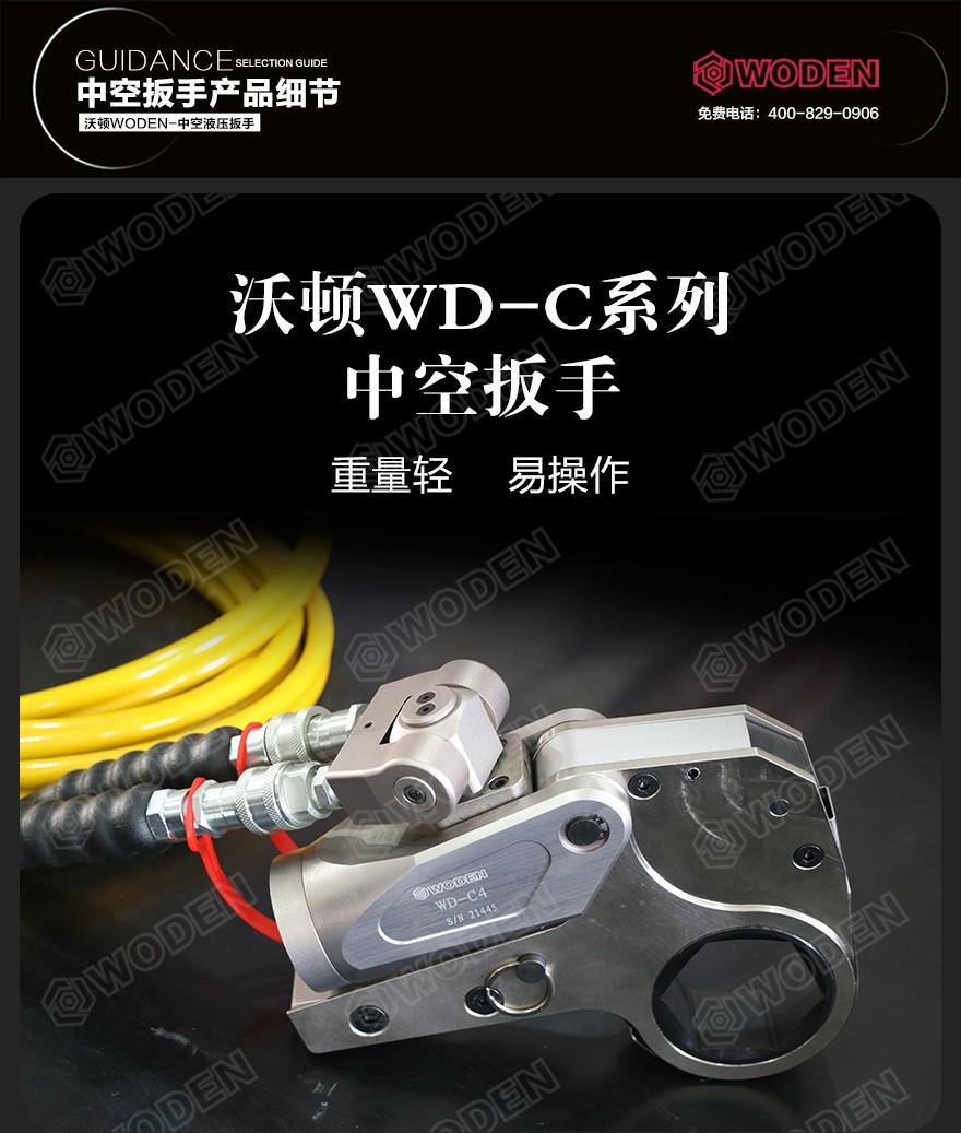 连接高压软管的WD-C中空式液压扭矩扳手