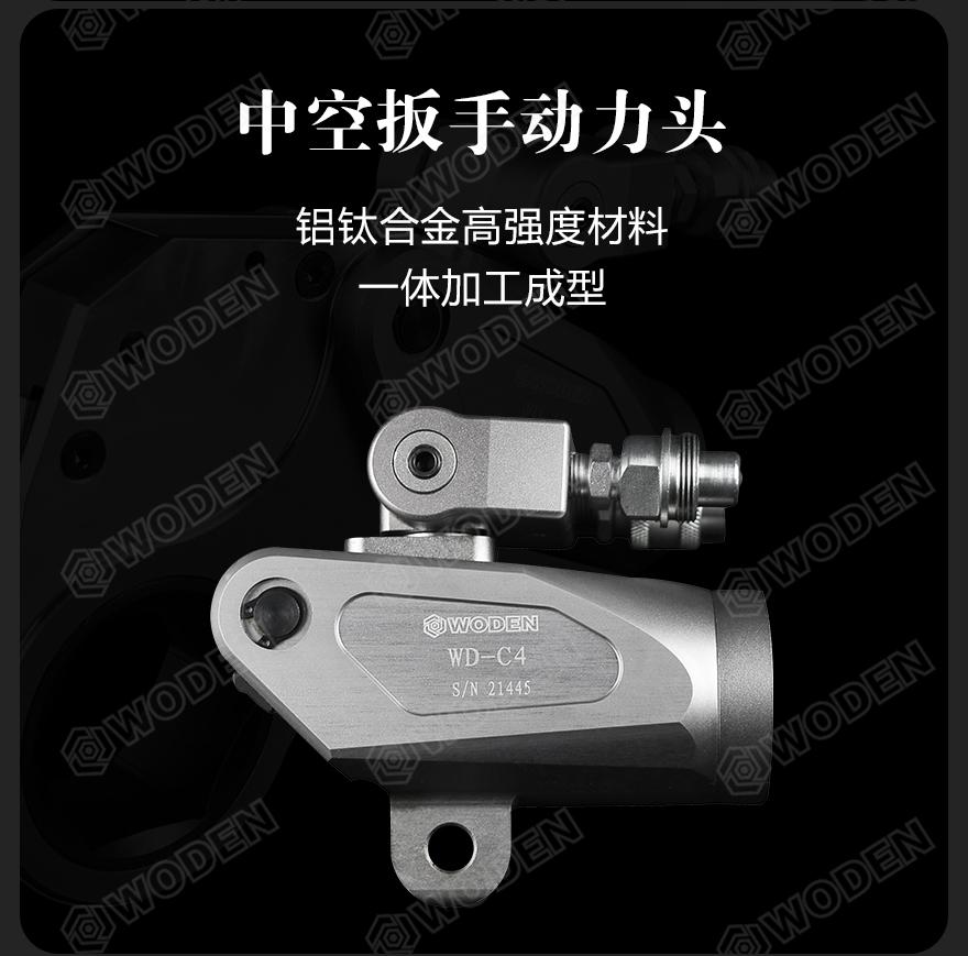 WD-C中空式液压扭矩扳手工作头,可拆卸