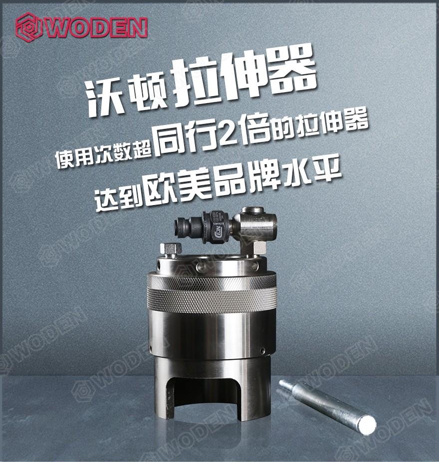 HTA液压螺栓拉伸器