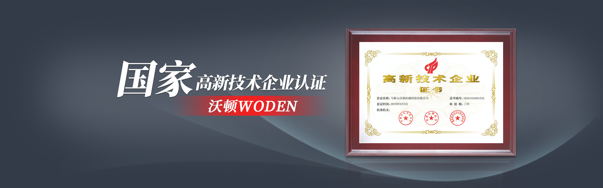 WODEN雷电竞网页获得国家高新技术企业认证