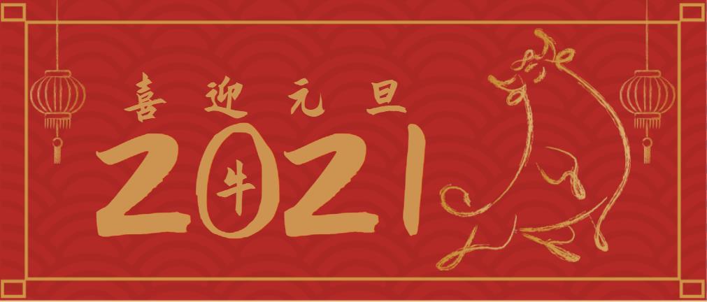 雷电竞网页机械全体成员祝大家元旦快乐!