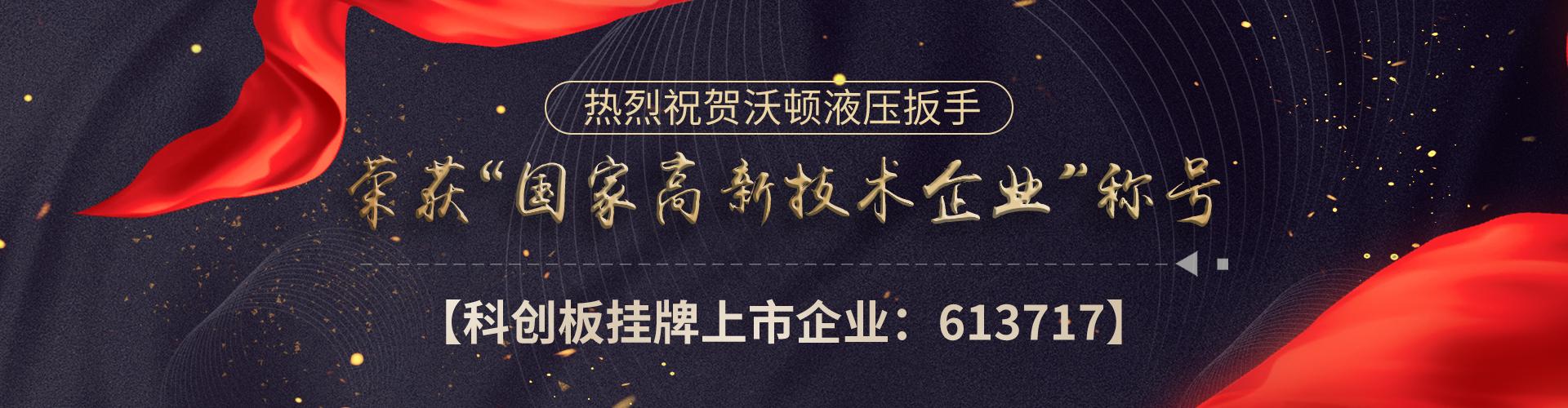 热烈祝贺雷电竞网页WODENLOL雷电竞雷电竞备用网站成功挂牌