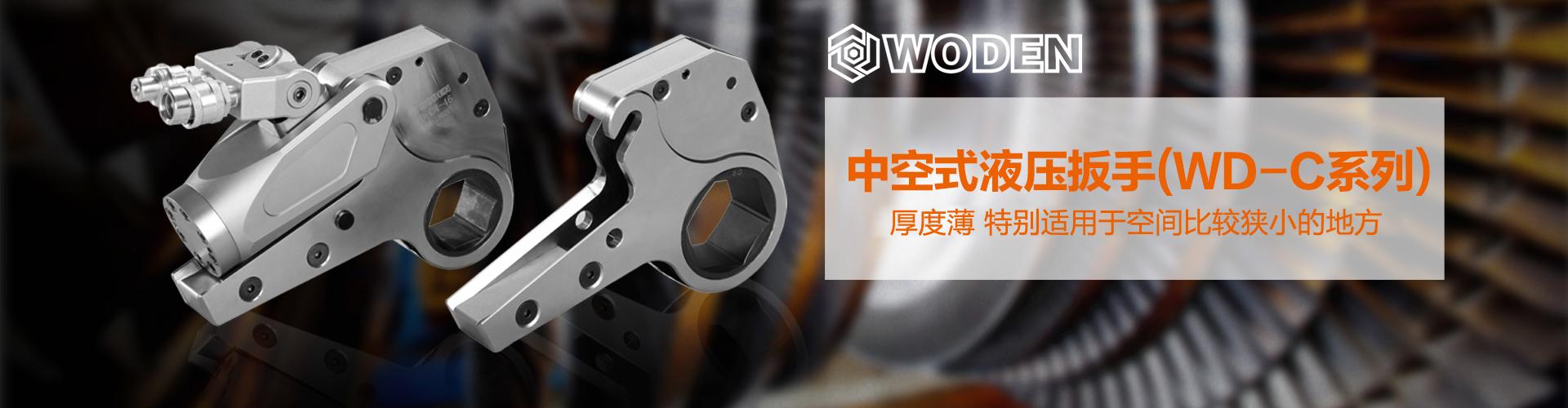 雷电竞网页WD-C系列中空LOL雷电竞雷电竞备用网站