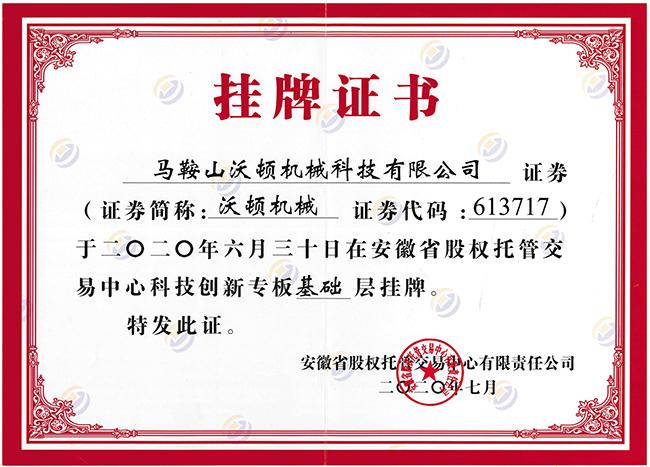雷电竞网页机械挂牌证书
