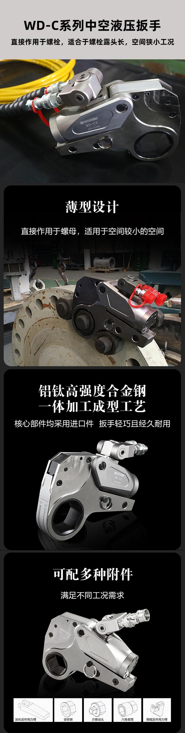 WD-C系列中空LOL雷电竞雷电竞备用网站介绍